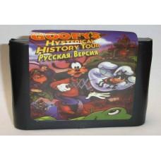 "Картридж Sega ""Goofy's Histerical History Tour"""